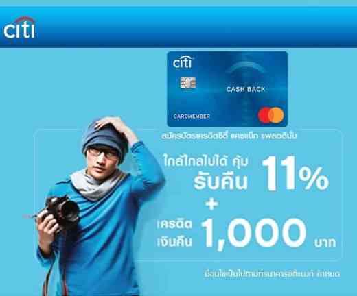 สมัครบัตรเครดิต Citi Cash back Credit Card อนุมัติเร็ว