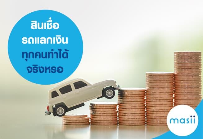 รถแลกเงิน โอกาสเงินหมุนเวียน