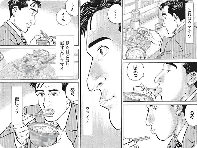 kodoku-no-gourmet-picture2.png