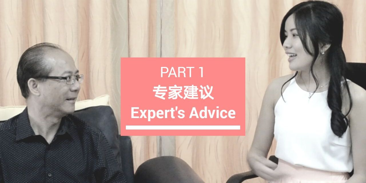 EXPERT'S ADVICE : Danny Ban : Part 1 of 2