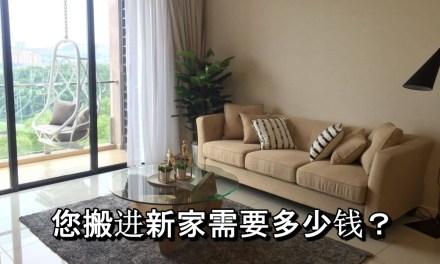 第一个家:您搬进新家需要多少钱?