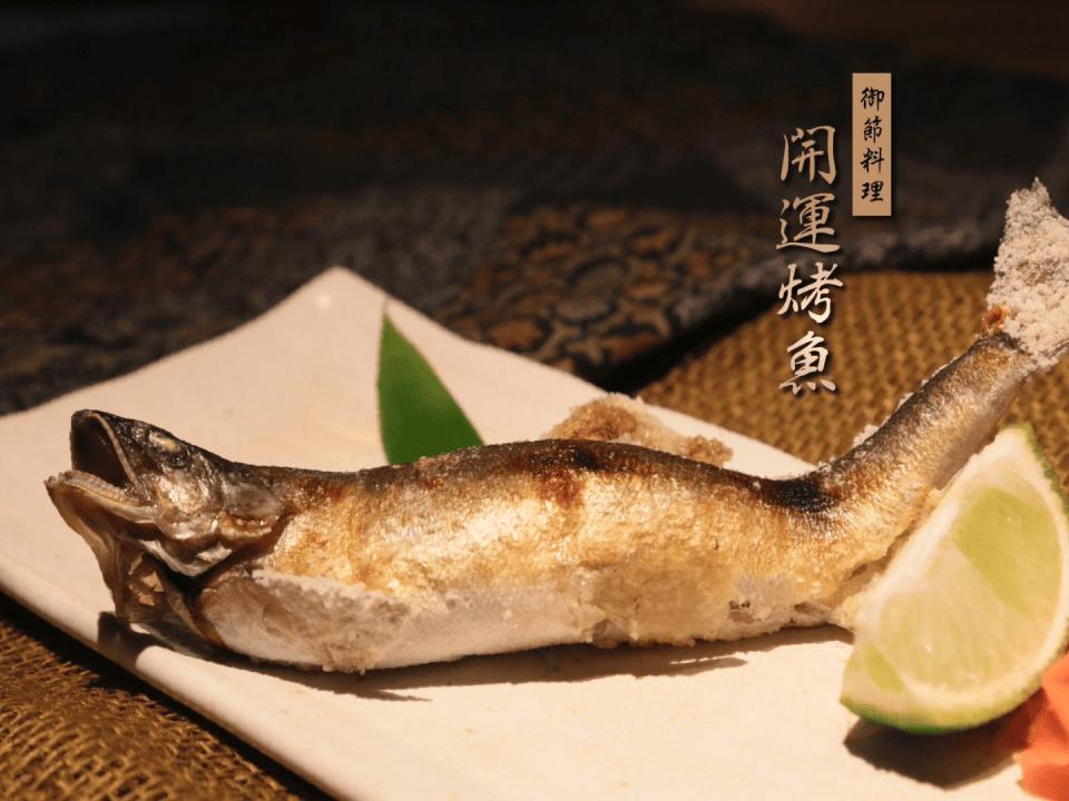 野草_烤香魚