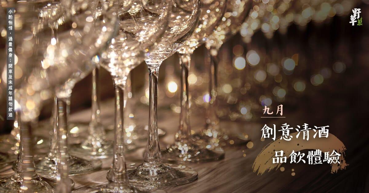 201809_野草創意清酒品飲體驗