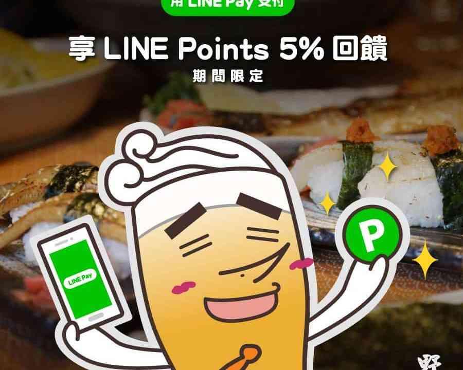 野草居食屋-Line Pay 付款