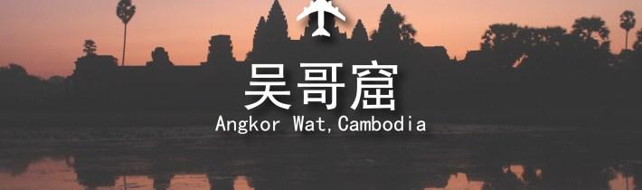 吴哥窟攻略 |深度体验高棉之美 自由行可以这样玩