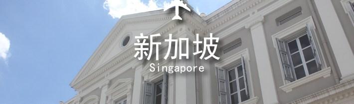 海滨湾 | 现代与艺术结合的新加坡景点