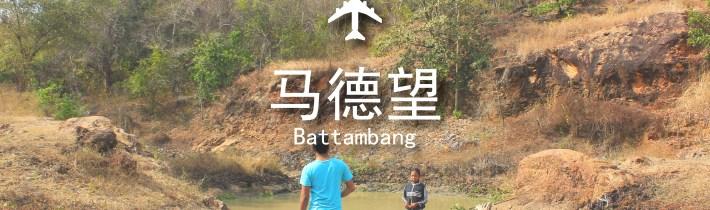 柬埔寨景点  | 出发到马德旺Battambang 体验竹火车