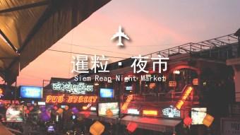 暹粒哪里有夜市和酒吧街?游客晚上不睡觉都在做什么?