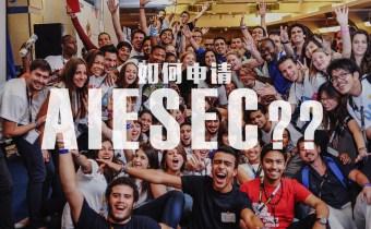 海外志工 | 乘着大学时期去旅行!透过AIESEC参与志工和实习计划 申请指南