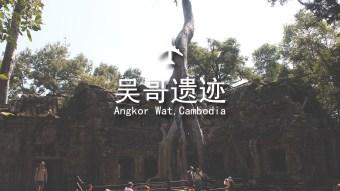柬埔寨 |世界遗迹吴哥窟可以怎样玩?