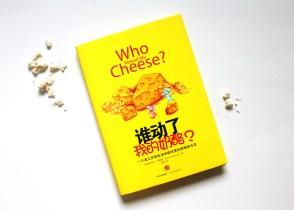 《谁动了我的奶酪?》斯宾赛·约翰逊