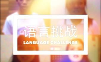 语言挑战   我的越南朋友想和你说的10件事