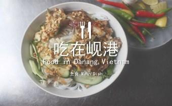 大碗又便宜!完胜越南首都的岘港10大美食