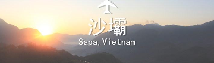 越南沙壩 | 神秘庄园 乡野里带你看见梯田人间