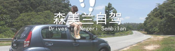 森美兰也可以自驾游,从芙蓉出发到知知港!