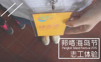 2015邦咯海岛节 | 志工旅行初体验 第一次远赴海岛参与马来西亚文化艺术站