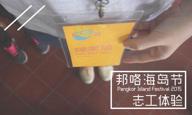 邦咯岛海岛节2015