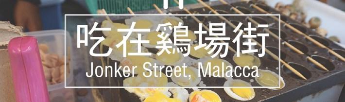 马六甲 | 夜市JONKER WALK 美食搜查队出发啦!