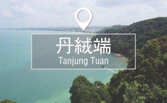 登山系列|可以看老鹰和海龟的生态游 丹绒端Tanjung Tuan(219米高)