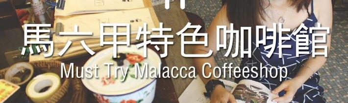 马六甲咖啡馆 | 在古城里享受文艺气息 6家特色Cafe让你细细品味