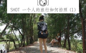 Q:女生一个人旅行,怎样拍美美的照片叻?