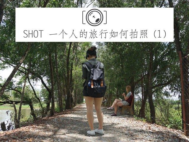 SHOT 一个人的旅行如何拍照 (1)
