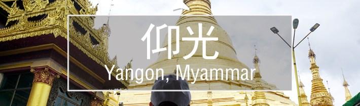 一个人背包旅行到缅甸仰光