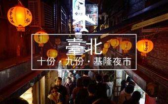 台北吃到挂 | 去十份看瀑布、九份赏老街、基隆庙口夜市吃锅贴吃货攻略