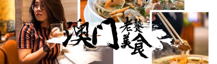 #吃尽澳门  老饕行程表 | 跟着澳门旅游局吃尽澳门美食