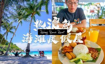 热浪岛住宿 | Redang Beach Resort度假屋 全程包吃包玩包住体验