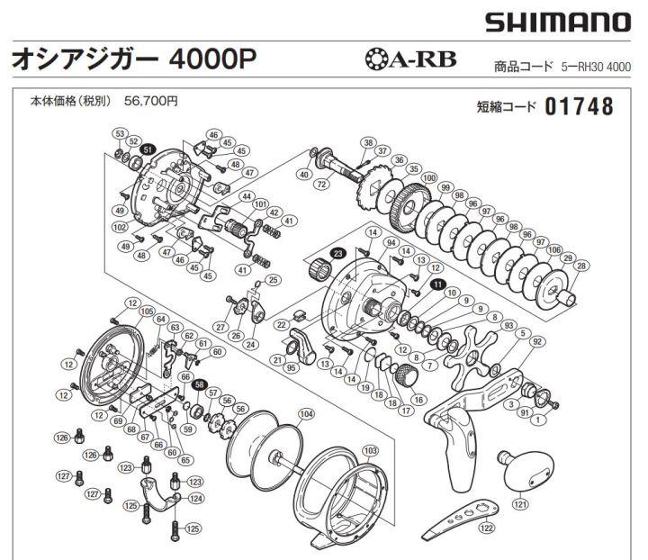 Shimano Fishing Reel Parts List | Newmotorjdi co