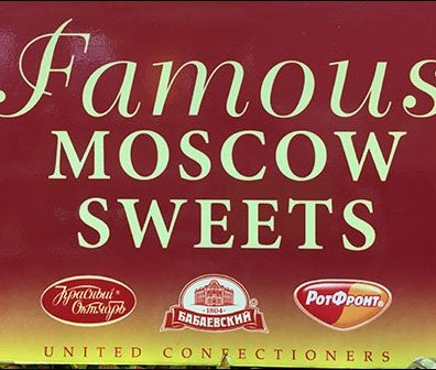 International Foods Famous Moscow Sweets Candy Logo