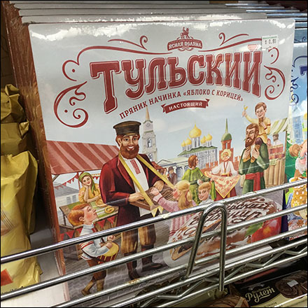 Russian Village Cookie Shelf-Edge Fencing