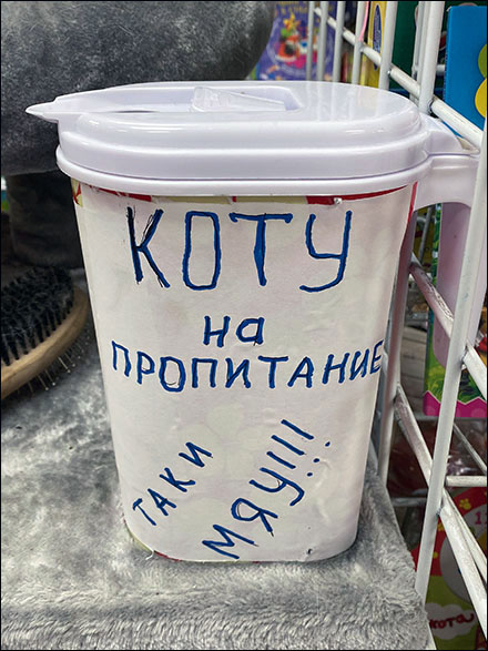 Russian Feed-Our-Cat Tip-Jar Outfitting