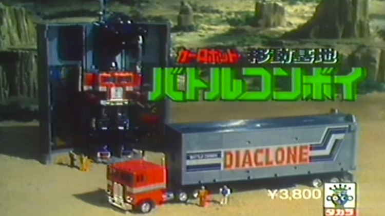 Original Japanese Transformers Toy Ads