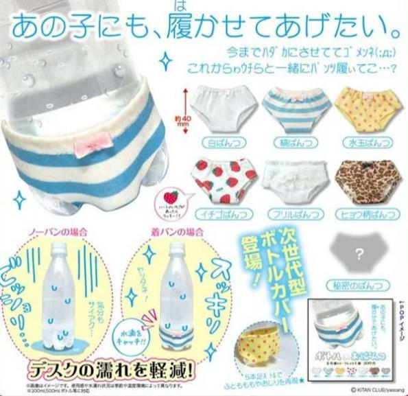 Underwear For Bottled Water!
