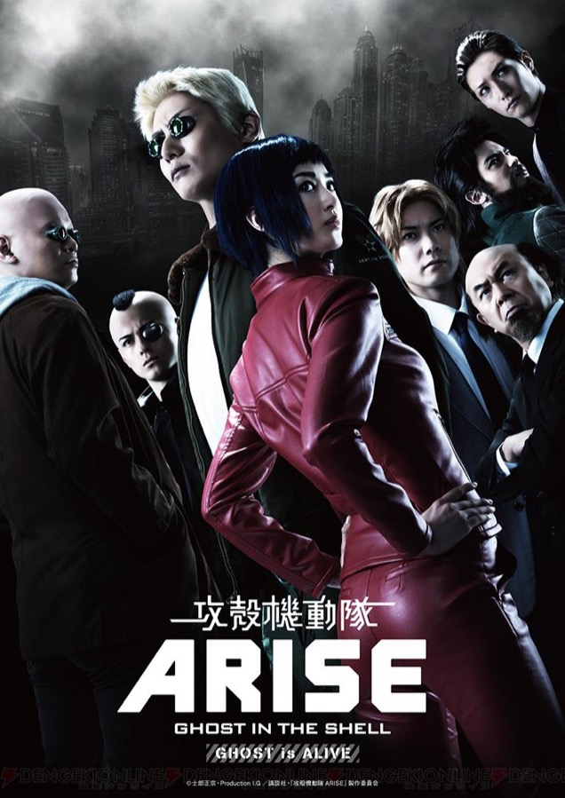Ghost in the Shell Arise: Ghost is Alive