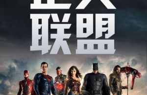 JUSTICE LEAGUE Chinese Poster