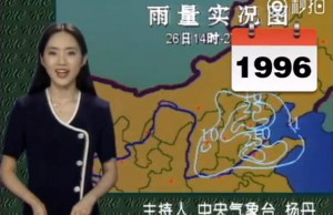 Chinese Weather Woman Who Just Doesn't Age!