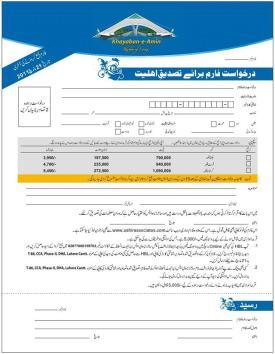 Application Form for Khayaban e Amin Lahore