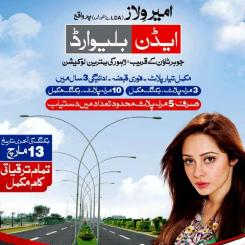 Eden Boulevard at Ameer Villas Lahore 5 marlas plots sale