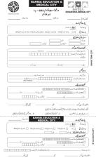 Bahria Education & Medical City Lahore (Application Form) 1