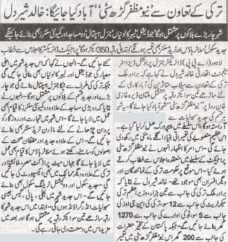 New Muzaffar Garh City will be build on 350 acres - DG PDM Khalid Sherdil meeting in Lahore