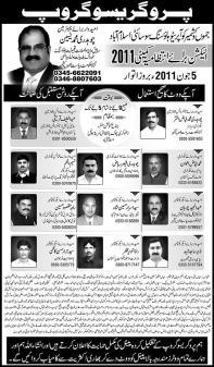 Jammu & Kashmir Cooperative Housing Society Islamabad Elections on Junr 5, 2011 (Progressive Group)