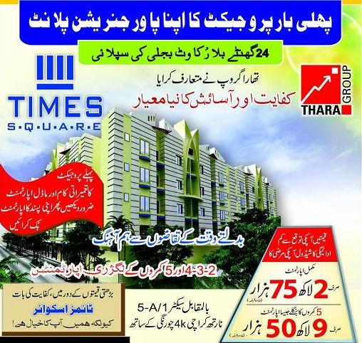 Times Squire Karachi - housing apartments projects
