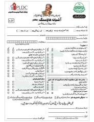 Ashiana Housing Jhelum - Application Form (Page 1)