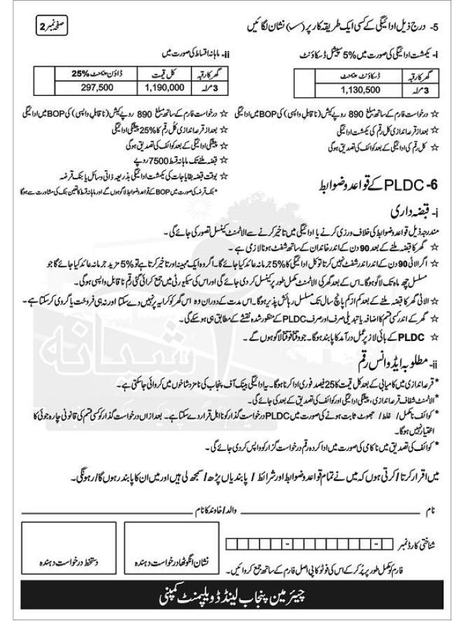 Ashiana Housing Sahiwal - Application Form (Page 2)