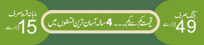 Cantt Villas Multan Payment Plan