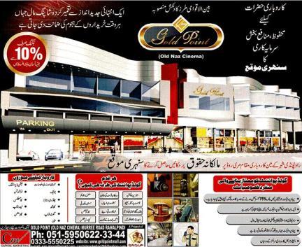 Gold Point Shopping Mall Rawalpindi at Murree Road (Old Naz Cinema)