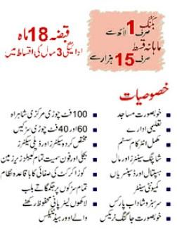 RP Housing Islamabad - Facilities